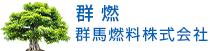 群馬燃料株式会社